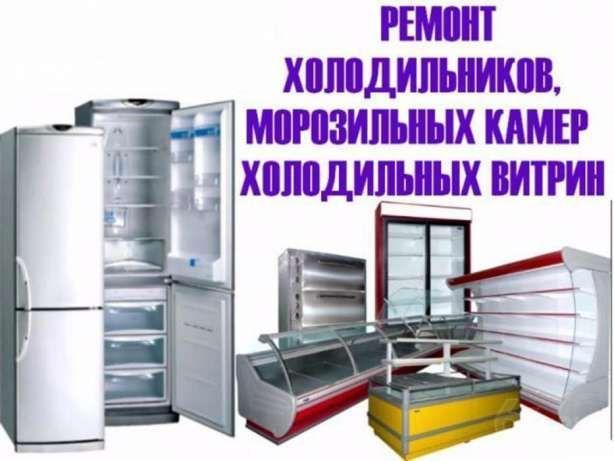 Срочный ремонт холодильников, мороз. оборуд-я. Установка кондиционеров