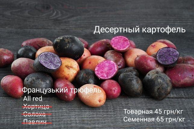 Картопля десертна/Картофель десертный