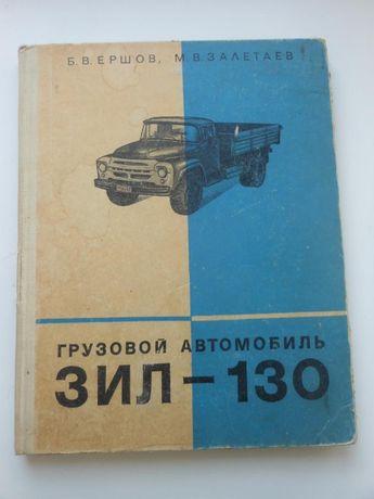 Грузовой автомобиль ЗИЛ-130