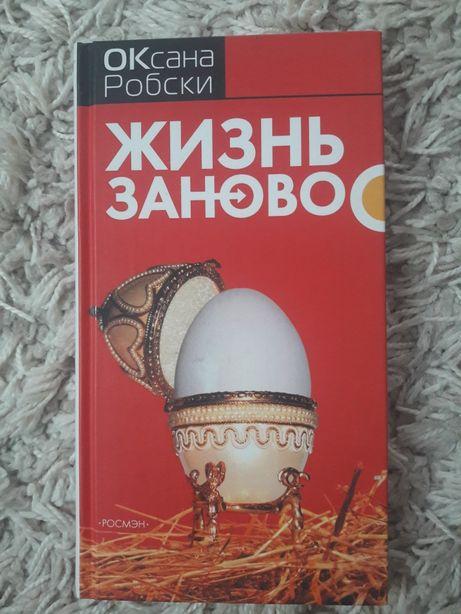 """Оксана Робски """"Жизнь заново"""""""