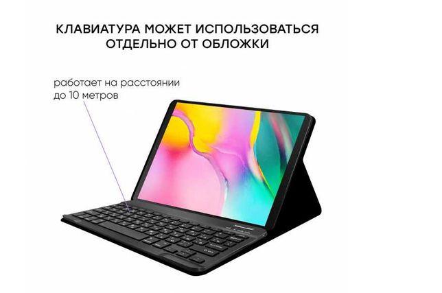 Клавиатура + чехол - обложка  - для планшета Samsung Galaxy S5e