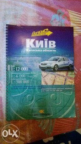 Атлас автомобіліста Київ, Київська область