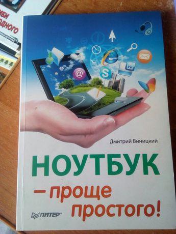 Продам книгу Ноутбук проще простого