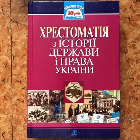 Історія держави і права України