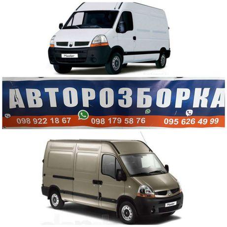 Авторозборка/запчастини/Renault master/Opel Movano 2007-2010 рік