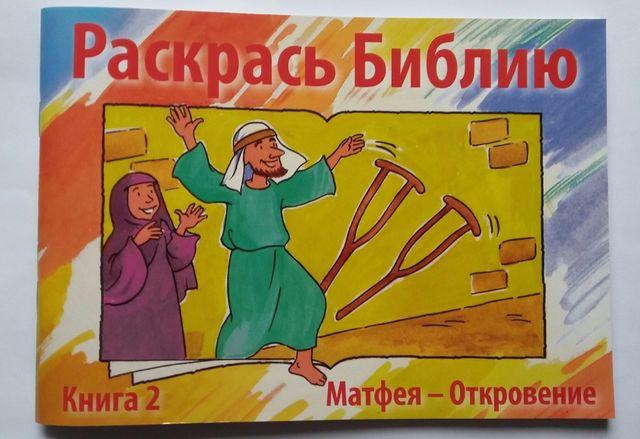 Книга-раскраска-ребус «Раскрась Библию» 96 страниц на 2 языках
