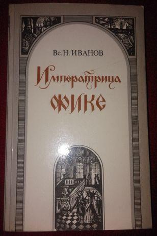 """Всеволод Никанорович Иванов """"Императрица Фике"""""""