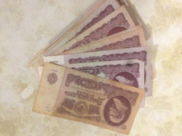 Двадцать пять рублей 1961г. 20 шт.