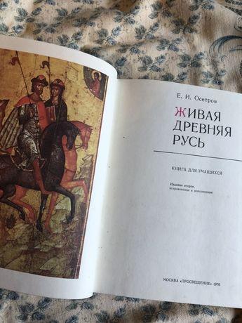 Старинная книга «Живая древняя Русь» Евгений Осетров