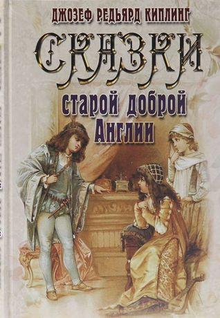 Детские книги Киплинг Сказки старой доброй Англии Кіплінг