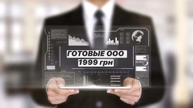 Продам фирму (ООО, ТОВ) С НДС без деятельности, ЧИСТАЯ, В НАЛИЧИИ!