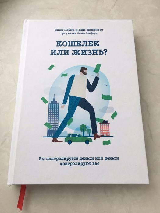 Книга Кошелек или жизнь Киев - изображение 1