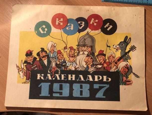 Календарь 1987 Сказки