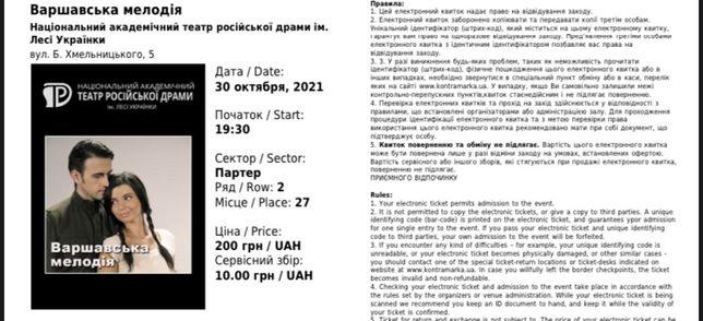 Продам три электронных билета на спектакль «Варшавская мелодия»