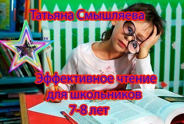 Татьяна Смышляева - Эффективное чтение для школьников 7-8 лет