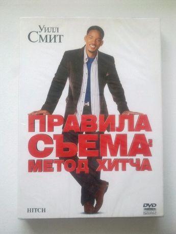 DVD диск Правила съема: Метод Хитча Лицензионный