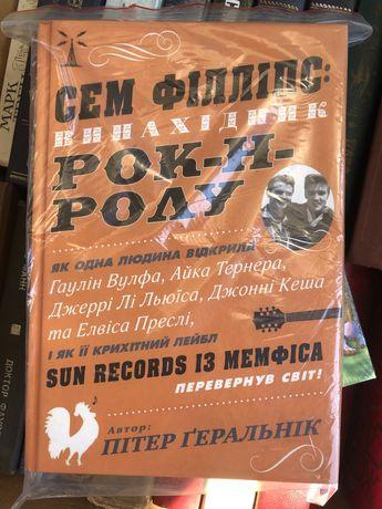 Сем Філліпс , Винахідник рок-н-ролу