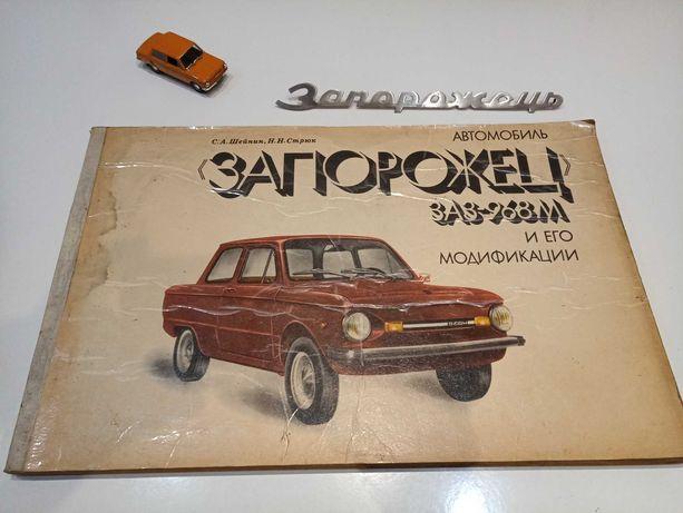 Альбом цветной ЗАЗ-968 Запорожец (не каталог)
