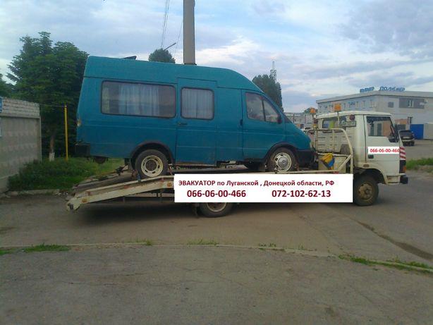 Эвакуатор Луганск и область 072-102-62-13