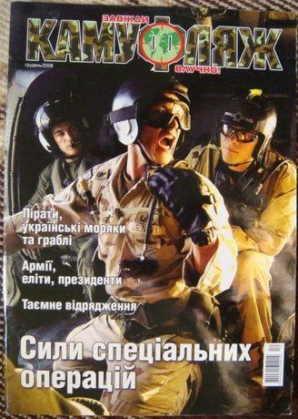 Камуфляж (журнали).