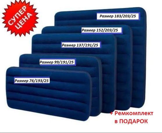 Надувной матрас велюр Intex походный диван кровать Интекс +ремкомплект