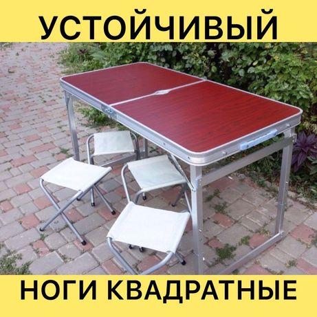 ⫸ УСИЛЕННЫЙ стол для пикника 4 стула + ЗОНТ. Раскладной столик