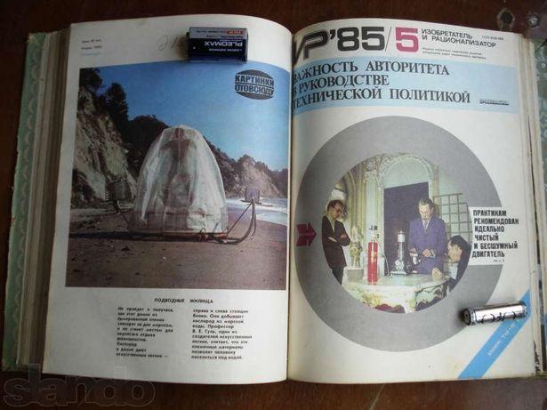 Журнал ИР - 1985год 12 номеров ( подшивка ) СССР
