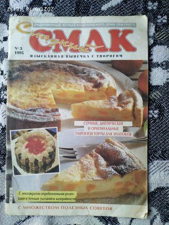 Журнал Смак 1995 год