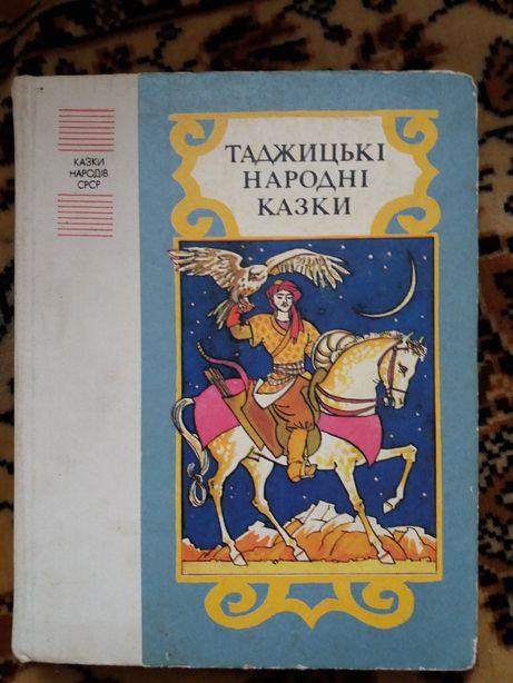 Таджицкие народные сказки казки укр мова