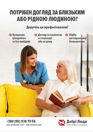 Медсестра и Сиделка с выездом на Дом. Работаем с  COVID-19