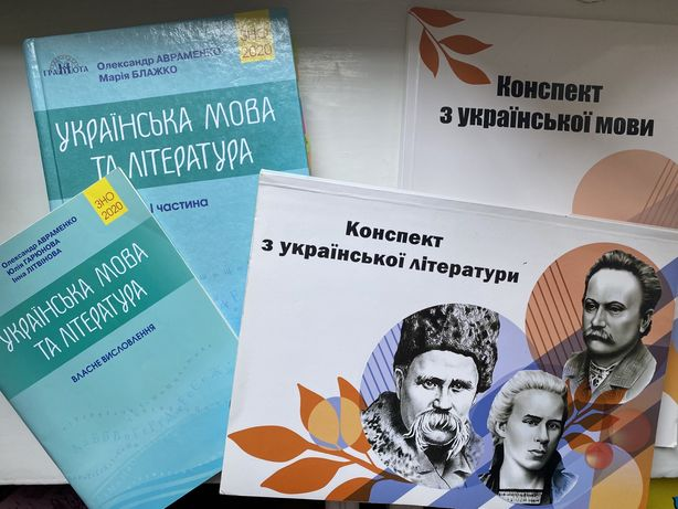 Зно авраменко українська мова