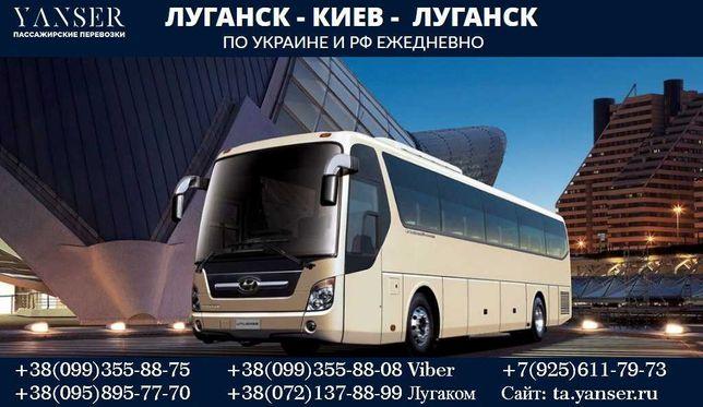 Автобус Луганск Киев