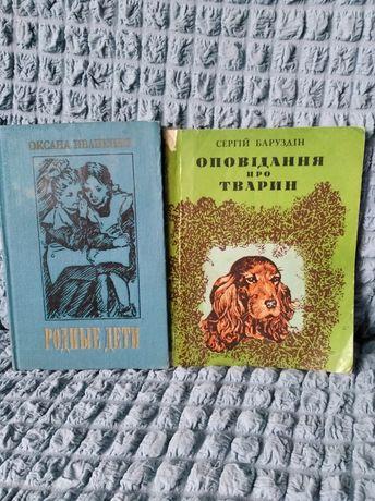 Книги детские СССР Книжки дитячі СРСР