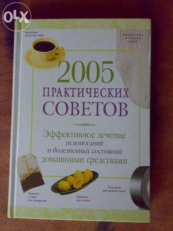 продам книгу по лечению болезненных состояний домашними средствами