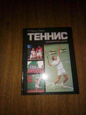 Продам книгу Теннис для родителей и детей.