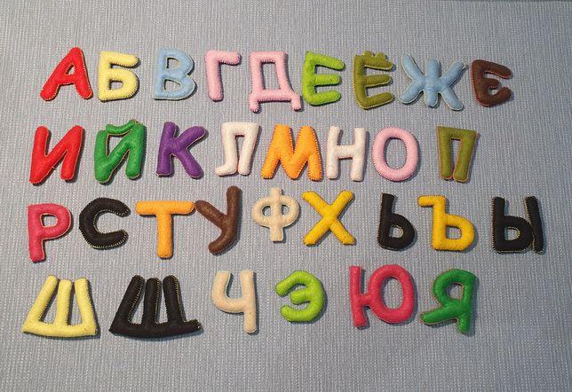 Алфавит из фетра. 32 буквы.