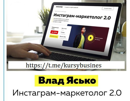 Инстаграм-маркетолог 2.0 Влад Ясько