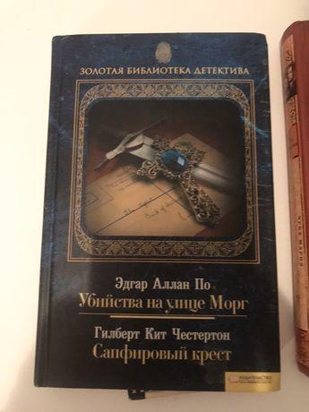 Книга Убийства на улице морг, Сапфировый камень