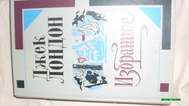 """Продам книгу """"Избранное"""" Джека Лондона"""