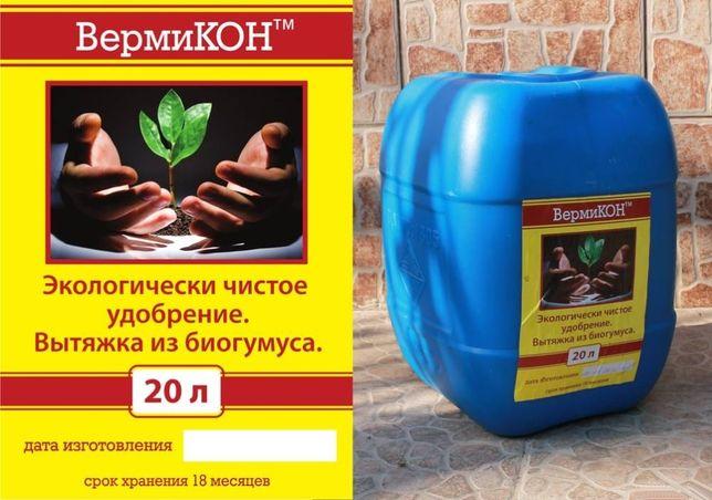 Жидкое удобрение ВермиКОН , концентрат из биогумуса.Органик стимулятор