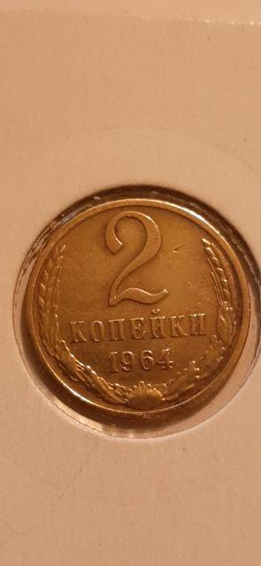монета 2 копейки СССР 1964 года