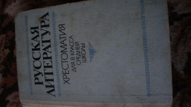 Книга русская литература