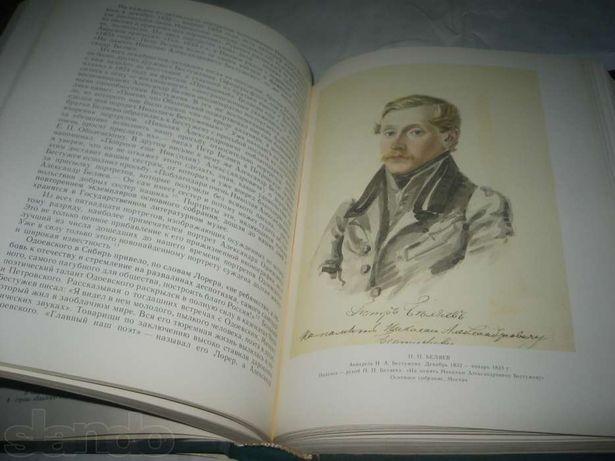 Книга И,С,Зильберштейн.Н,Бестужев