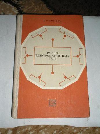 Расчет электромагнитных реле. М.И.Витенберг