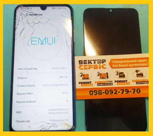 Замена стекла, дисплея, экрана IPHONE, Samsung, XIAOMI, Huawei, Meizu