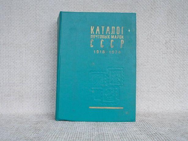 Книга Каталог почтовых марок СССР 1918 - 1974 Москва 1976 б/у
