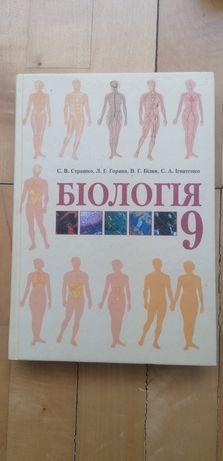 Підручник з біології 9