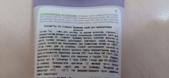 Крем для волос MATRIX Biolage ТЕРМОЗАЩИТНЫЙ -300 грн.