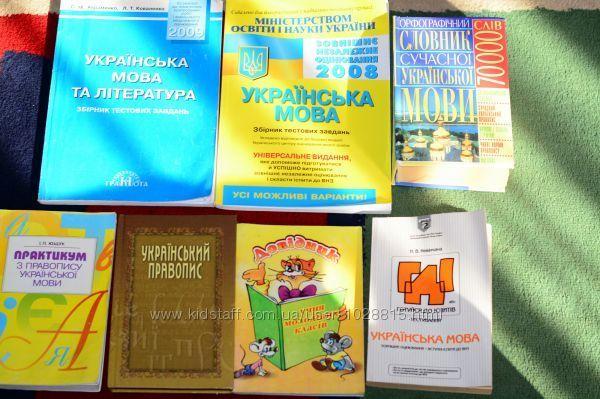 Українська мова, словник, довідник