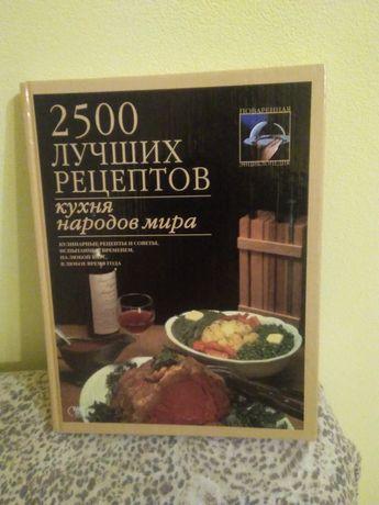 2500 лучших рецептов, кухня народов мира, новая 2002 год, большая